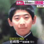 岩崎隆一、中学卒業後の2年は職業訓練校に在籍「物凄くインパクトある人」