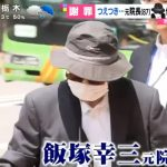 【池袋事故】飯塚幸三に逮捕の可能性が!過失を認めず、新車購入を検討
