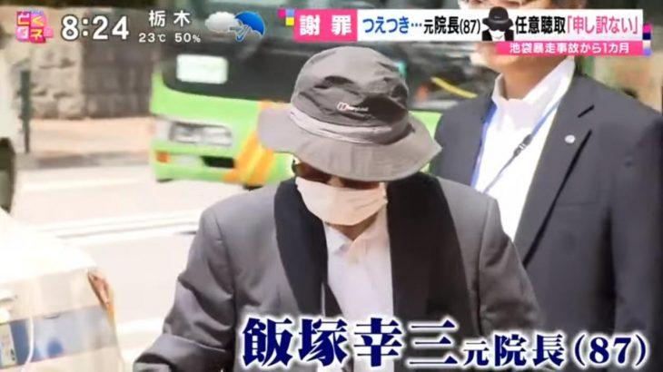 飯塚幸三、事故で左膝靭帯損傷してた!よちよち歩きは演技じゃなかった!?