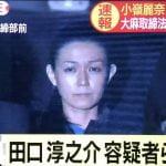 【疑惑】フジテレビ、小嶺麗奈容疑者と称して別人写真を報道か