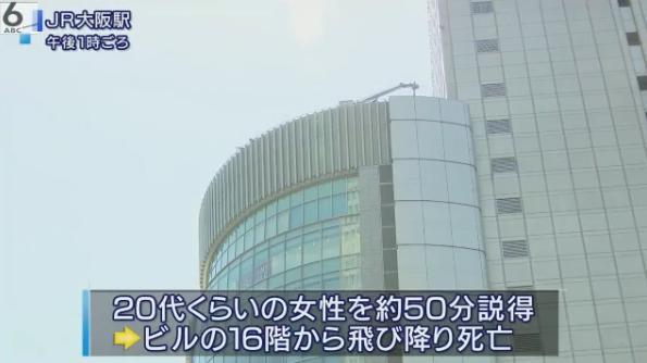 大阪駅ビル・サウスゲートビルディングで20代女性が転落 自殺か