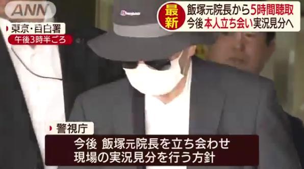 【池袋事故】謝罪した飯塚幸三に影武者疑惑浮上 顔バレもサングラス・マスクで隠す