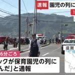 【13人搬送】滋賀・大津市で軽トラ突っ込む事故 現場の場所は?