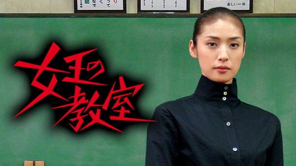 ドラマ「女王の教室」が上級国民の特権構造を完璧に暴露してたと話題に!
