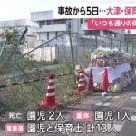 【園児死亡】大津市の事故で重体の子はその後どうなった?