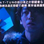 田口淳之介の逮捕テロップが亀梨和也のドラマに!悪意ありすぎと話題に
