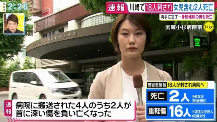 【速報】川崎・登戸連続通り魔事件の死亡被害者の身元判明!