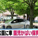 【千葉】市原事故 保育園児をかばった保育士に賞賛の声殺到