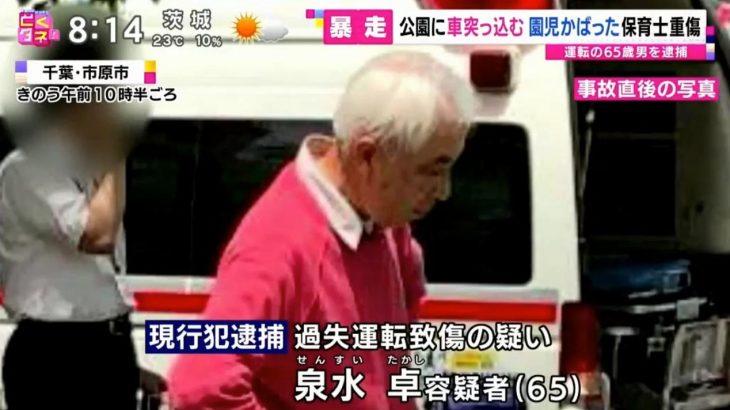 【市原市】泉水卓容疑者は第2の飯塚幸三説「事故直後に電話してた」