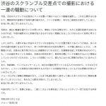 ジョーブログ、社長務める芸能事務所HPで渋谷スクランブル交差点事件謝罪