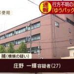 【バックラー】庄野一輝容疑者のFacebook・インスタ特定!?