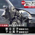 【園児死亡】大津市の事故でなぜ右折した女も逮捕されたのか