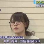 【新宿】高岡由佳容疑者はヤンデレかわいい?相手の男はホストか