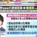 【京都】ゆうパック運転手はなぜ横領で逮捕?失踪した理由とは