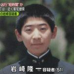 【速報】岩崎隆一容疑者、伯父夫婦とのコミュニケーションを拒絶してた!