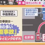 """【園児死亡】大津事故の場所は?原因は交差点あるあるの""""あれ""""だった!?"""