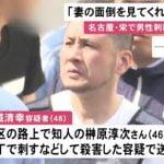 【名古屋殺人事件】山城清幸、器物損壊で逮捕されてた?とある動画が話題に