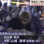 【愛知】名古屋・栄で殺人事件!榊原淳次さんめった刺し動画が拡散