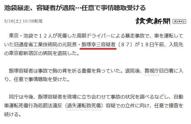 """【池袋事故】読売新聞が""""飯塚幸三容疑者""""報道 逮捕前にこの呼称はあり?"""