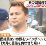 立川ファミマで暴力団組員をワインボトルで殴打 殺人事件はデマだった!