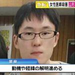 【山形女性医師殺害】加藤紘貴の出身地は新潟・長岡市!出身高校は進学校か