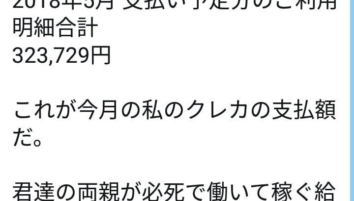 """熊沢英一郎、大学院卒も現在は""""ニートネトゲ中毒"""" 父親の金で豪遊か"""