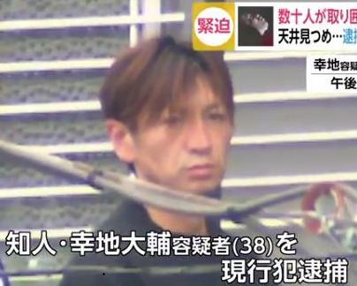 幸地大輔容疑者の顔写真画像公開!集金人を大声で恫喝「近寄りがたい存在」