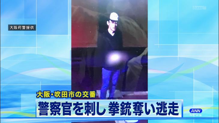 吹田市・千里山交番襲撃事件犯人の画像公開!