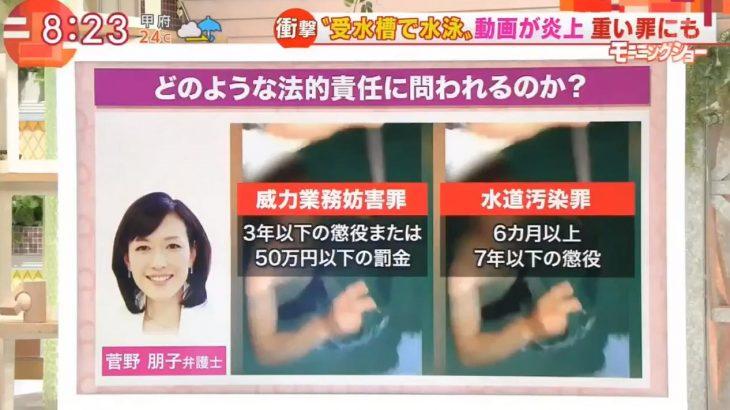 【炎上】受水槽で泳ぐ動画の現場は福岡・糸島市と特定!損賠賠償請求で人生終了へ