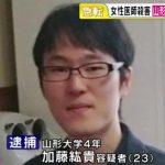 【山形】加藤紘貴、フィギュア・漫画オタだった!マスコミのオタク叩き開始