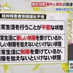 【吹田交番襲撃】飯森裕次郎は精神障害者2級!事件の責任能力は問われる?