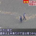 【速報】平塚市高浜台の女性遺体事件 犯人・平聖也容疑者逮捕