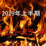 2019年度上半期「炎上ニュースランキング」TOP10