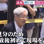 【池袋事故】飯塚幸三が実況見分で取った愚かな3態度