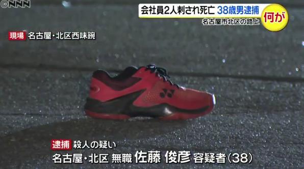 【名古屋殺人事件】佐藤俊彦容疑者の自宅特定!赤松英司さん宅の隣だった