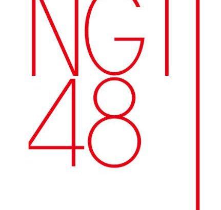 「NGT中傷の男を〇そうと」先月に逮捕された容疑者が衝撃告白!