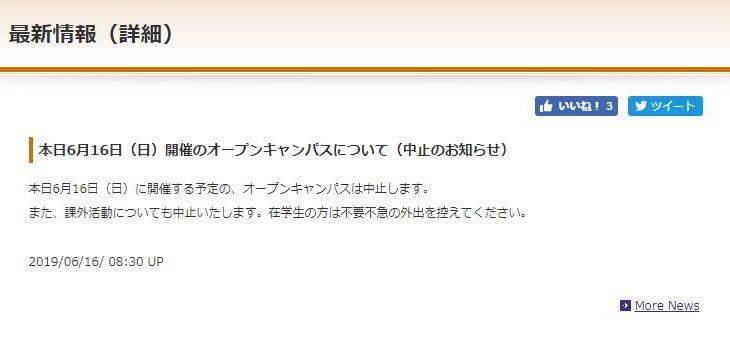 関西大学のオープンキャンパス中止!吹田市の交番襲撃を受けてか
