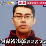 飯森裕次郎の生い立ちがヤバイ!父親は関西テレビ常務で母親と東京暮らし
