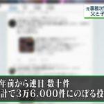 【ツイッター】熊澤英一郎は8年で3万ツイート報道に異議「全然普通」