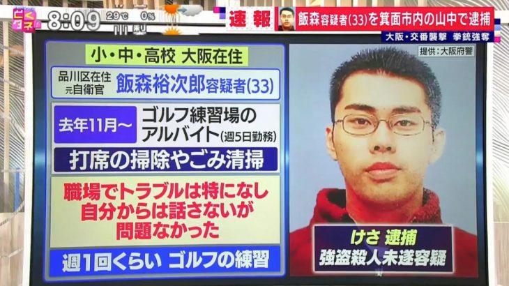 飯森裕次郎は神奈川・川崎市出身!駒澤大学卒で円周率おじさんだった