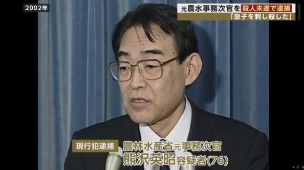 熊沢英昭容疑者の息子英一郎、父親の権力で他人見下す 母親に殺害予告も