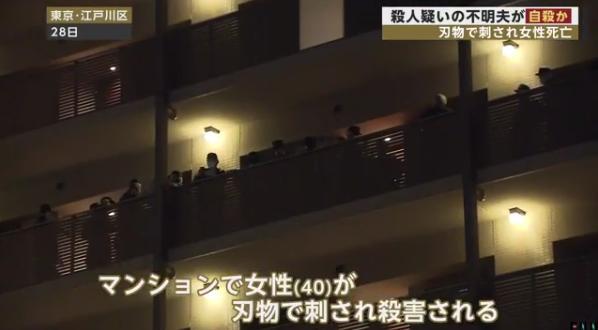 【現場特定】江戸川区船堀のマンションで殺人事件!犯人の夫は幼稚園で自殺