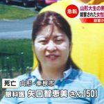 矢口智恵美眼科医師殺害犯人は山形大学の学生だった!2人の接点は?