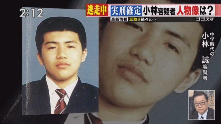 小林誠容疑者、中学校の頃からワルだった!他校と乱暴事件起こす