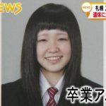 【札幌2歳児虐待】池田莉菜容疑者の出身中学が特定!?高校は通わずか