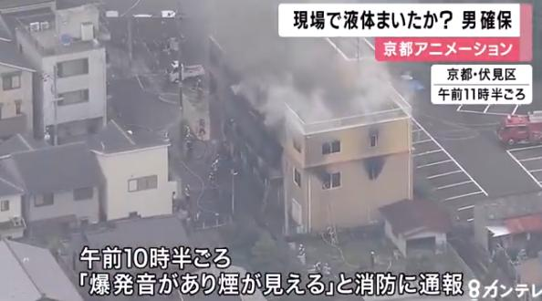 【炎上】京都アニメション・第1スタジオで火災!犯人は京アニアンチか