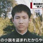 【パクリやがって】青葉真司、京アニに小説応募なし 本当の動機とは?
