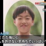 【埼玉】所沢市殺人事件の本郷功太郎さんと犯人、南陵中学校の生徒で確定!