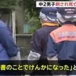 【所沢中2殺害】本郷功太郎さん、犯人の少年の人物像・家族構成は?