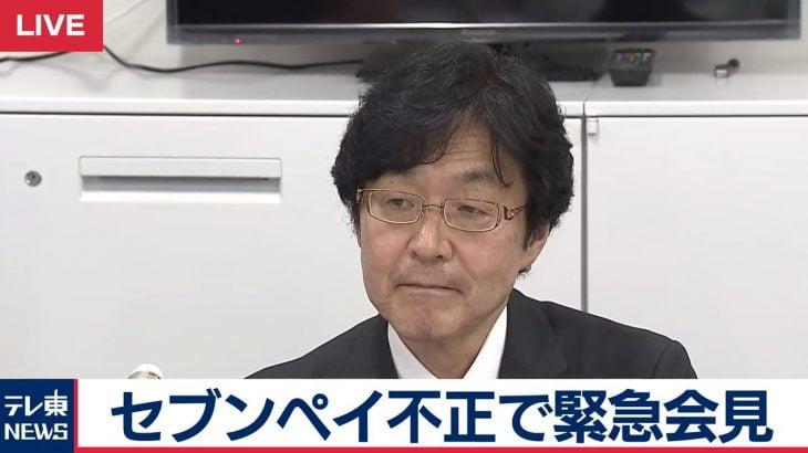 【悲報】セブンペイ小林強社長にかつら疑惑が浮上